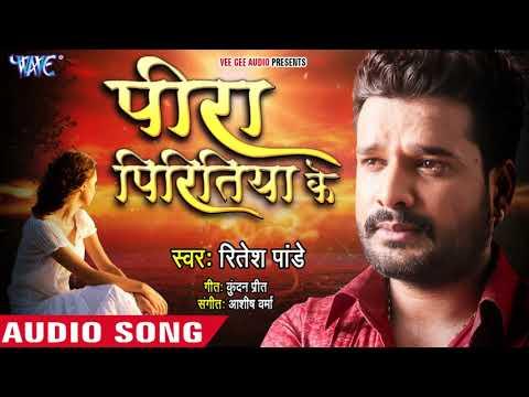 Ritesh Pandey का सबसे हिट दर्दभरा गाना - पीरा पिरितिया के - Superhit Bhojpuri Sad Song