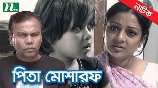 Download Video Bangla Natok - Pita Mosharaf (পিতা মোশারফ) I Fazlur Rahman Babu, Sweety; by Golam Mostafa Shimul MP3 3GP MP4