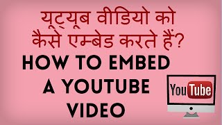 How to Embed a YouTube Video? Youtube video ko kaise embed karte hain? Hindi video