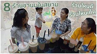 8ร้านชานม ในสยาม ร้านไหนดีร้านไหนเด็ด!!! Patnapapa