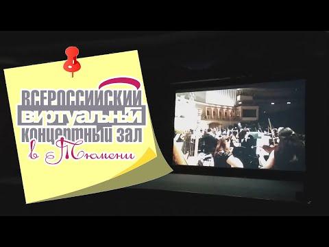 VLOG: моя работа. Открытие Виртуального концертного зала в Тюмени