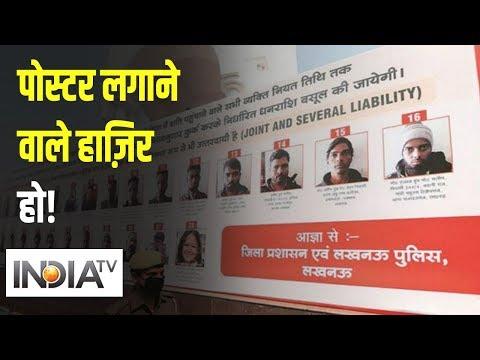 Lucknow में CAA विरोधी हिंसा के आरोपियों के पोस्टर लगाने पर HC नाराज, राज्य सरकार को भेजा नोटिस