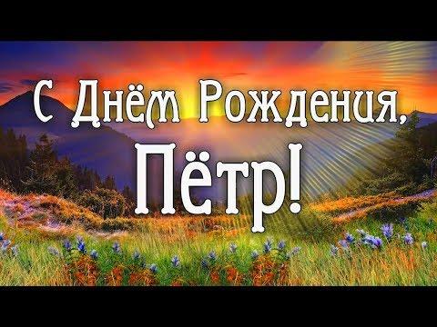 С Днем Рождения Петр! Поздравления С Днем Рождения Петру. С Днем Рождения Петр Стихи