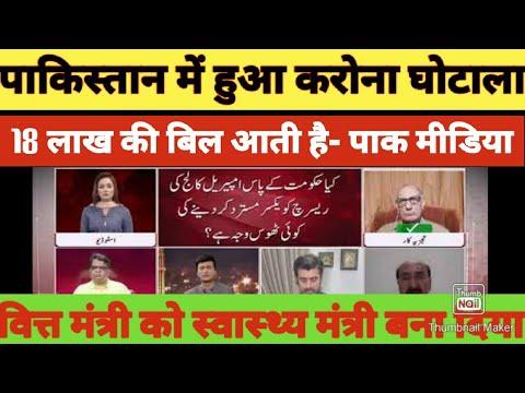 Pakistan me corona ghotala | Pak Media On Corona Virus | Pak Media On India | Pak media on covid 19