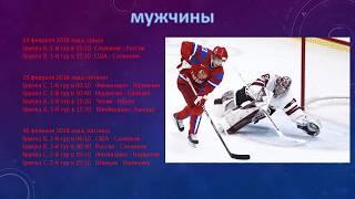 Расписание и Календарь матчей хоккея МУЖЧИН и ЖЕНЩИН на Зимних Олимпийских Играх в Корее 2018
