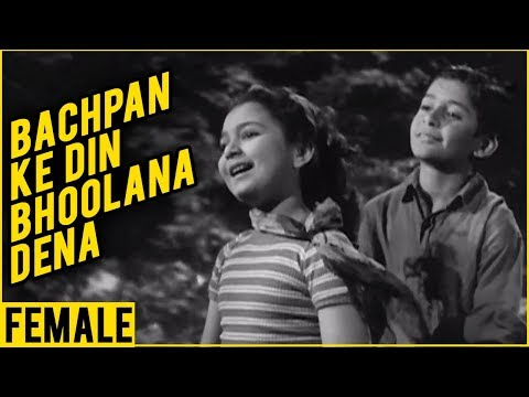 Bachpan Ke Din (Female) | Deedar Songs | Shamshad Begum | Lata Mangeshkar | Old Hindi Song