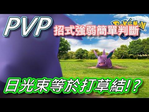 精靈寶可夢GO PVP招式強弱簡單判斷