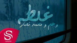 غلطة - وهم ومحمد نصار ( حصرياً ) 2018 تحميل MP3