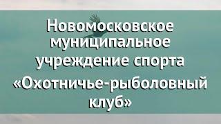 Новомосковское муниципальное учреждение спорта охотничье рыболовный клуб
