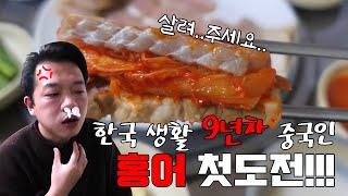 한국생활 9년차 중국인 | 홍어 첫 도전하기!! | 홍어도전
