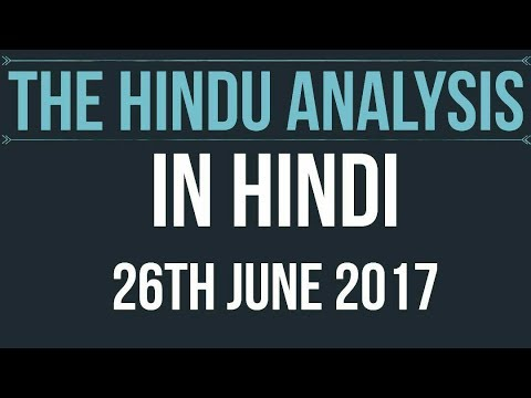 26 June 2017-The Hindu Editorial News Paper Analysis- [UPSC/ PCS/ SSC/ RBI Grade B/ IBPS]