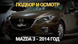 Как выбрать и купить б/у авто в Киеве?! Подбор и осмотр Mazda 3 2014 год