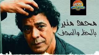 مازيكا محمد منير - بالحظ و الصدف تحميل MP3