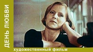 День Любви. Фильм. Триллер. Драма