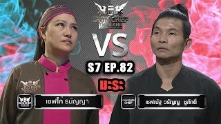 Iron Chef Thailand   20 ก.ค. 62 SS8 EP.88   เชฟไก่ Vs เชฟณัฐ [มะระ]