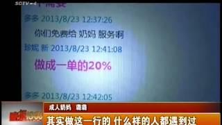 暗访北京成人哺乳背后隐藏的色情迷局(下)