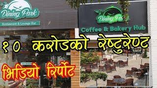 यस्तो छ १० करोडको रेष्टुरेण्ट Dining Park Restaurant in Kathmandu | Mero Online TV| - Video Youtube