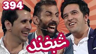 Shabkhand with Farid Chakawak & Fahim Rahimi شبخند با فهیم رحیمی و فرید چکاوک