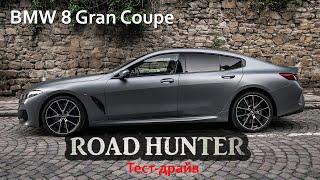 BMW 8 Gran Coupe - Модерна интерпретация на тема GT | тест-драйв