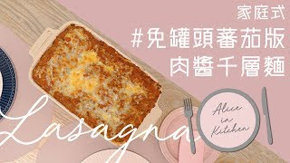 Alice in Kitchen! 家庭式免罐頭蕃茄版肉醬千層麵 Easy Homemade Lasagna [中字]