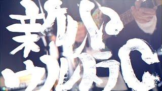 """愛はズボーン """"新しいウルトラC"""""""