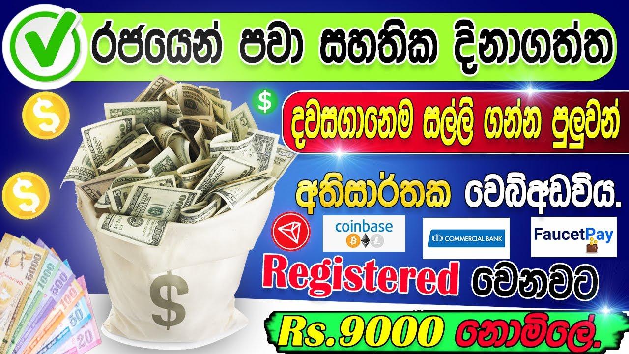 💰make money online | දවසගානෙ නොමිලේ සල්ලි ලබාදෙන අලුත්ම website එක | Earn money mobile | tron | trx thumbnail
