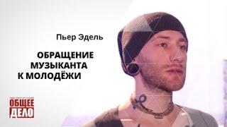 Пьер Эдель - Обращение музыканта к молодёжи!