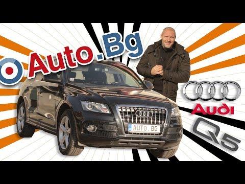 Audi Q5 - удобният кросоувър