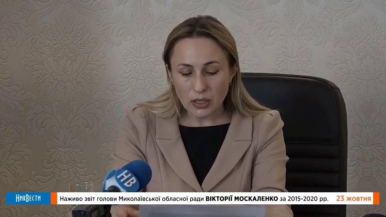 Отчет главы Николаевского областного совета Виктории Москаленко