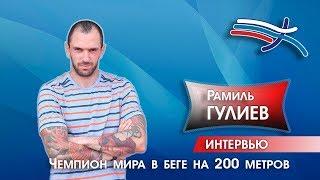 Рамиль Гулиев - интервью