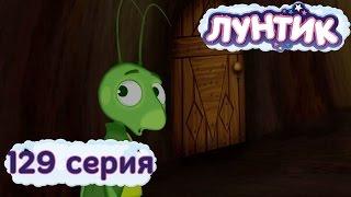 Лунтик и его друзья - 129 серия. Дверь