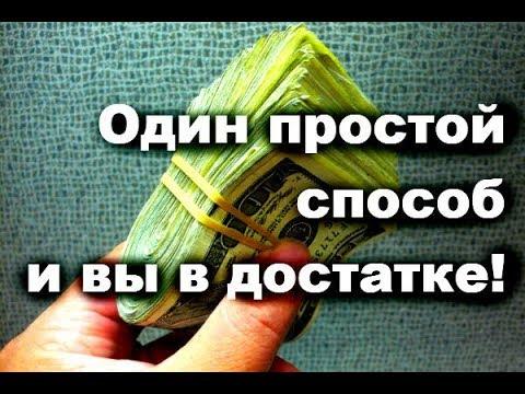 В вашем кошельке всегда будут водиться деньги. Один простой способ – и вы в достатке!  # топ5хайп