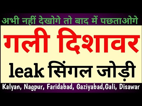 Leak Satta King Gali Disawar 15 3 18 Desawar Gali Today Leak