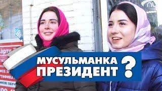 Мусульманка - Президент России?