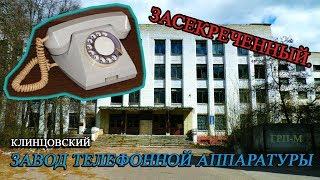 Засекреченный Клинцовский завод телефонной аппаратуры (КЗТА).
