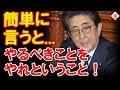 """安倍首相の""""重要な隣国""""発言に小躍りする先方メディア その中味、命令ですよ!"""