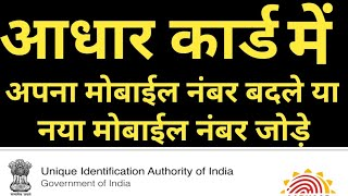 How to Register or Change Mobile Number in Aadhar Card   Change Registered Mobile No in Aadhar
