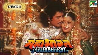 अर्जुन और सुभद्रा का विवाह | Mahabharat Stories | B. R. Chopra | EP – 41