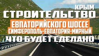 Крым. Евпаторийское Шоссе. Что будет сделано? Строительство дороги Симферополь - Евпатория - Мирный.