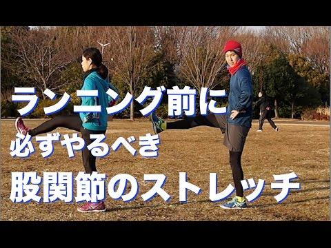 股関節のダイナミック・ストレッチ5種