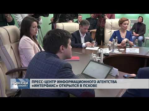 Новости Псков 27.02.2020/ Пресс - центр информационного агентства «Интерфакс» открылся в Пскове