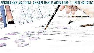Рисование маслом, акварелью и акрилом с Кариной Валитовой