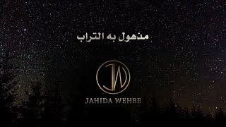 تحميل اغاني Jahida Wehbe - جاهدة وهبه - Mazhoulon Bihi Tourab - مذهول به التراب MP3