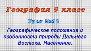 География 9 класс Урок 32