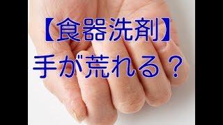 洗剤オススメ食器用洗剤で手が荒れる?うちはこれ使ってます。