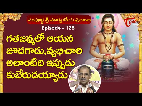 Markandeya Puranam Ep#128 | గతజన్మలో ఆయన జూదగాడు, వ్యభ�