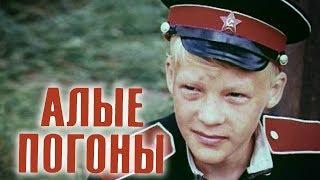 Алые погоны. 1 серия (1980). Военный фильм | Золотая коллекция