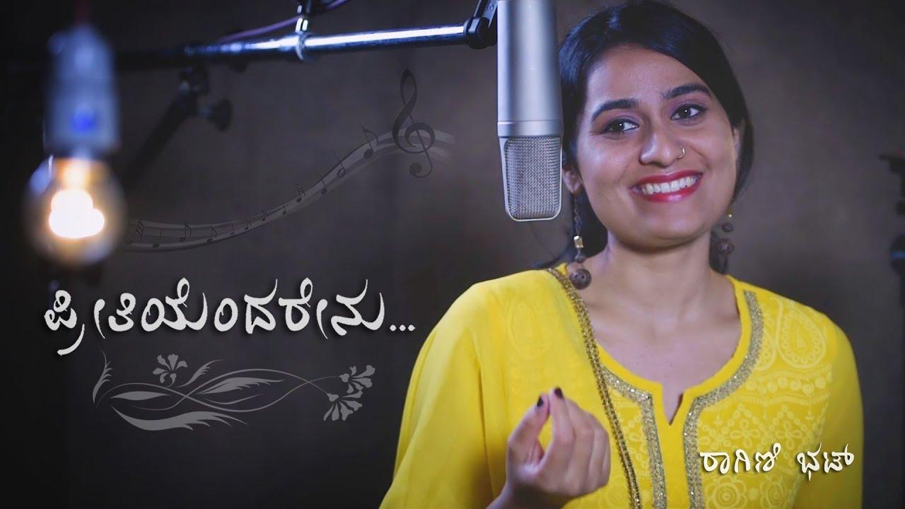 Preethi Endarenu lyrics - Ragini Bhat - spider lyrics