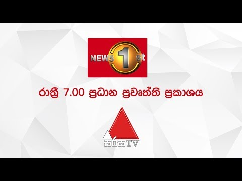 News 1st: Prime Time Sinhala News - 7 PM   (16-09-2019)
