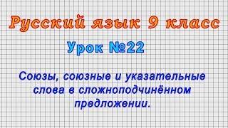 Русский язык 9 класс Урок 22